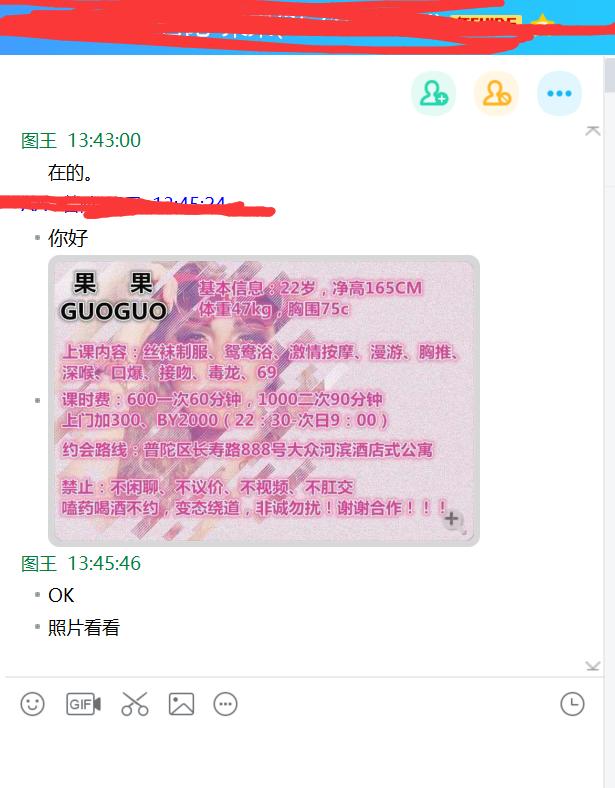 上海qm交流群 验证个性价比很高的上海spa!!
