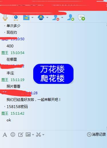 验证一个上海楼凤妹子信息 2017最!!