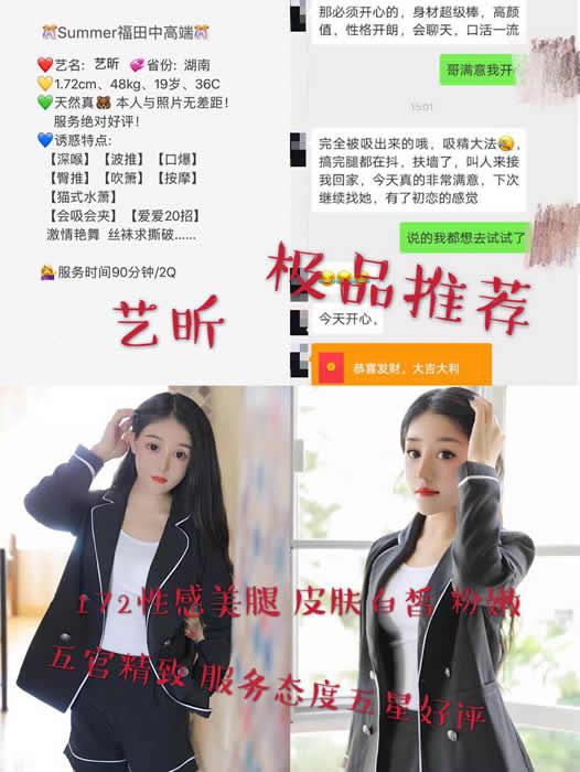 上海端商务模特儿在线预约个人微信号